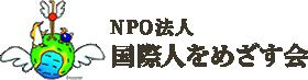 NPO法人 国際人をめざす会